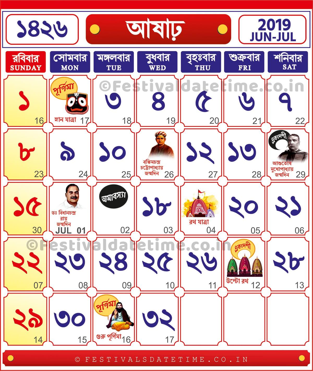 1426 Aashar : 1426 Bengali Calendar, Bengali Calendar 2019 within Bengali Calendar 1426 Bhadra