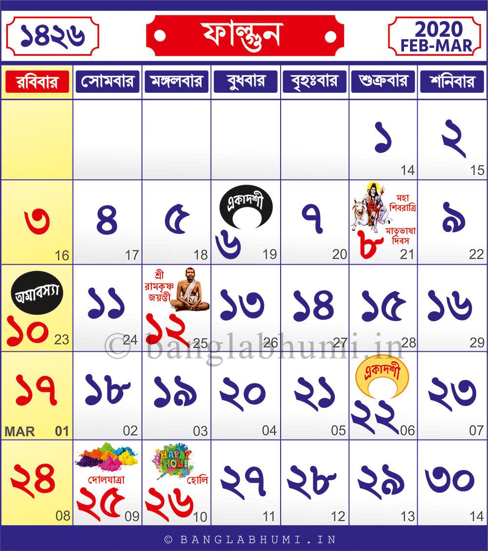 1426 Phalgun : 1426 Bengali Calendar  বাংলা within Bengali Calendar 1426 Bhadra