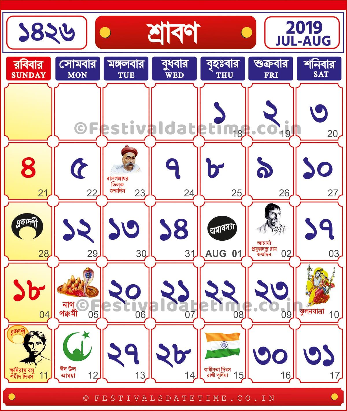 1426 Shraban : 1426 Bengali Calendar, Bengali Calendar 2019 in Bengali Calendar 1426 Bhadra