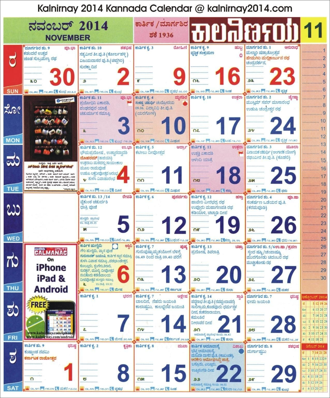 1986 November Month Kannada Panchanga | Calendar Template within Bengali Calendar 1986