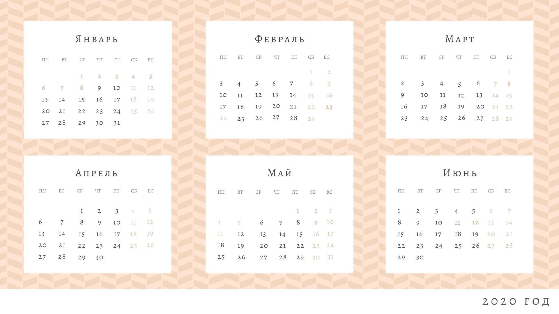 20 Календарей Для 2020 Года – Шаблоны И Идеи – Блог Canva with regard to Calendar 2020 Kuda