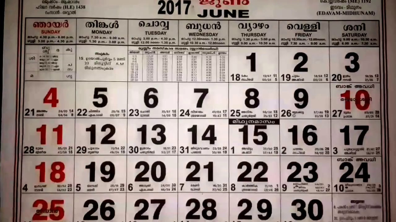 2017 Malayalam Calendar Jan To Dec.  Youtube with regard to Malayala Manorama Calendar 2017