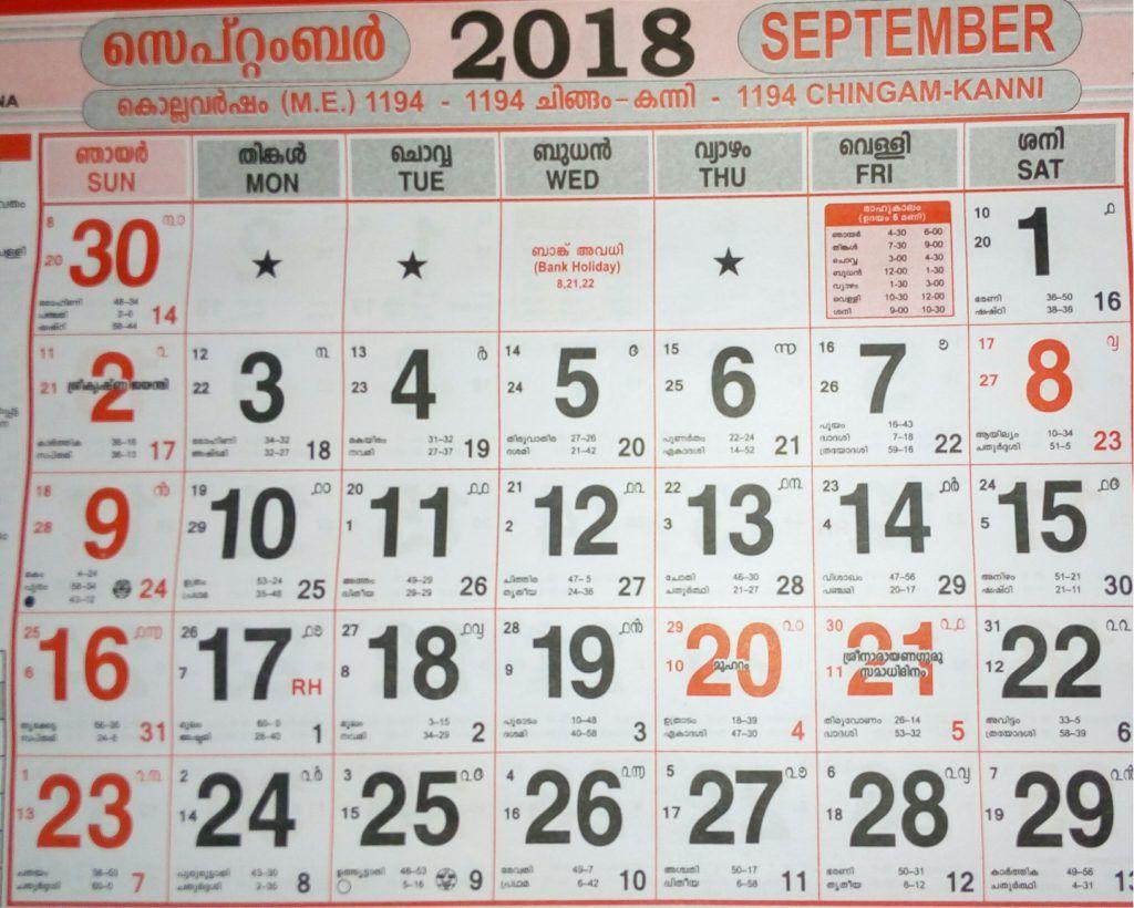 2018 September Calendar Malayalam | September Calendar throughout Malayalam Calendar September 2018