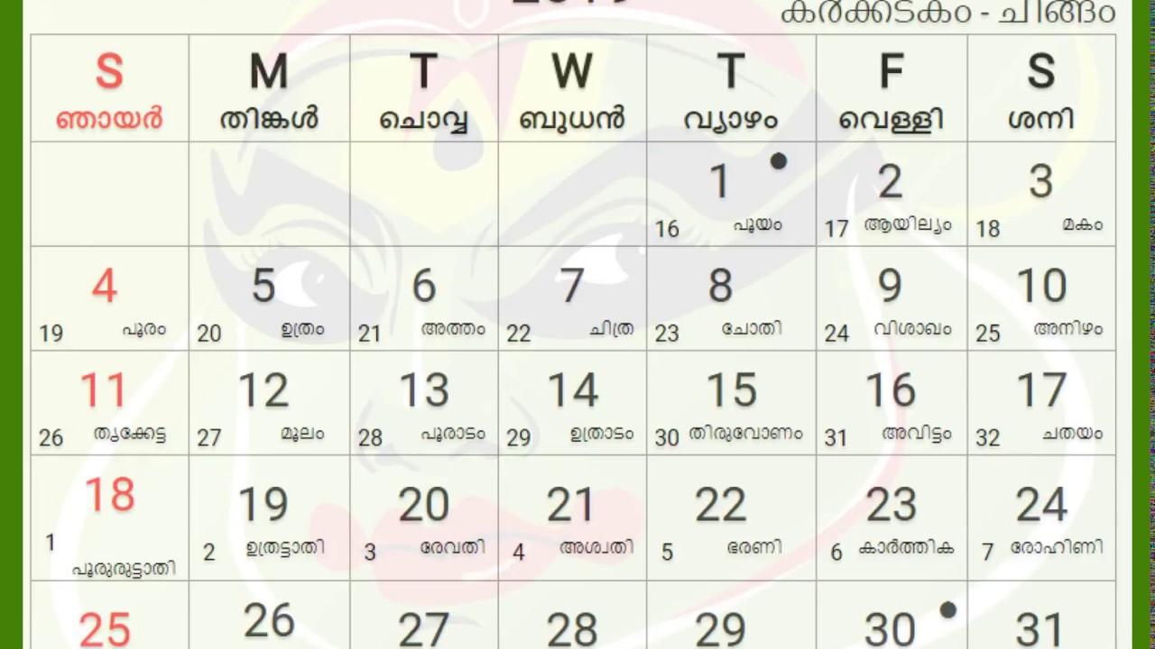 2019 Kerala Malayalam Calendar Without Holidays List pertaining to September 2020 Calendar With Holidays Kerala