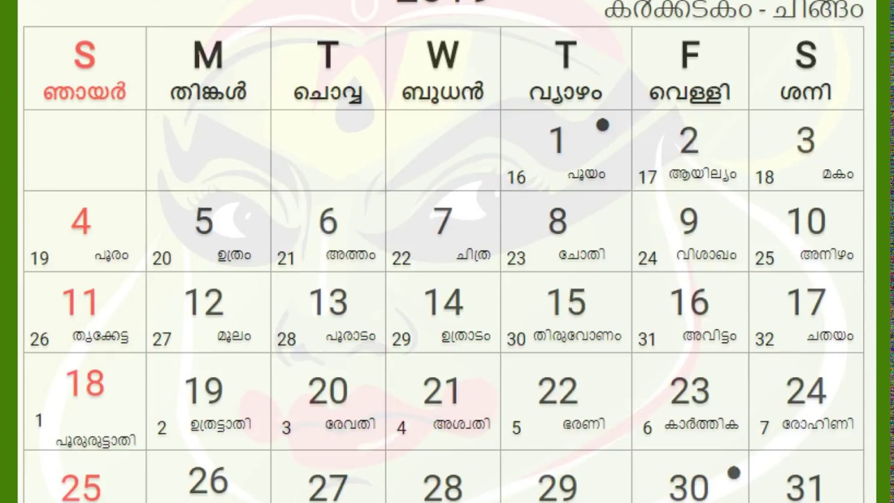 2019 Kerala Malayalam Calendar Without Holidays List throughout Calendar 2020 September Kerala