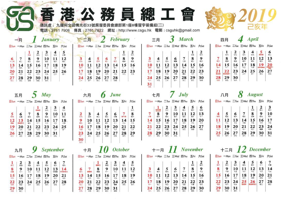 2019年曆】下載香港公務員總工會二零一九年彩色版年曆(歷农历 with 2020 Hong Kong Calendar Excel
