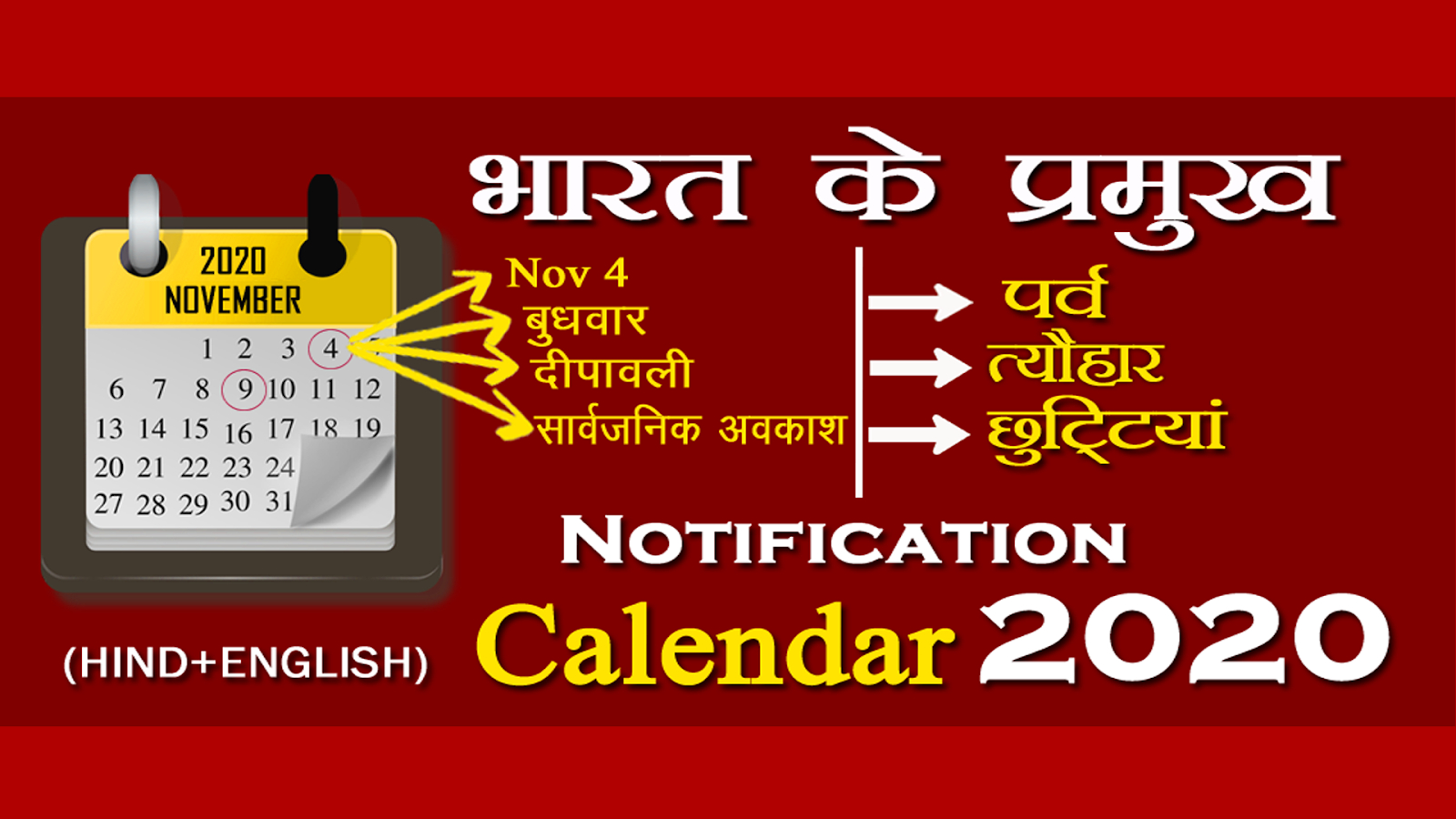 2020 Calendar With Holidays 1.6 Apk Download  Android with Vikram Samvat Date Converter