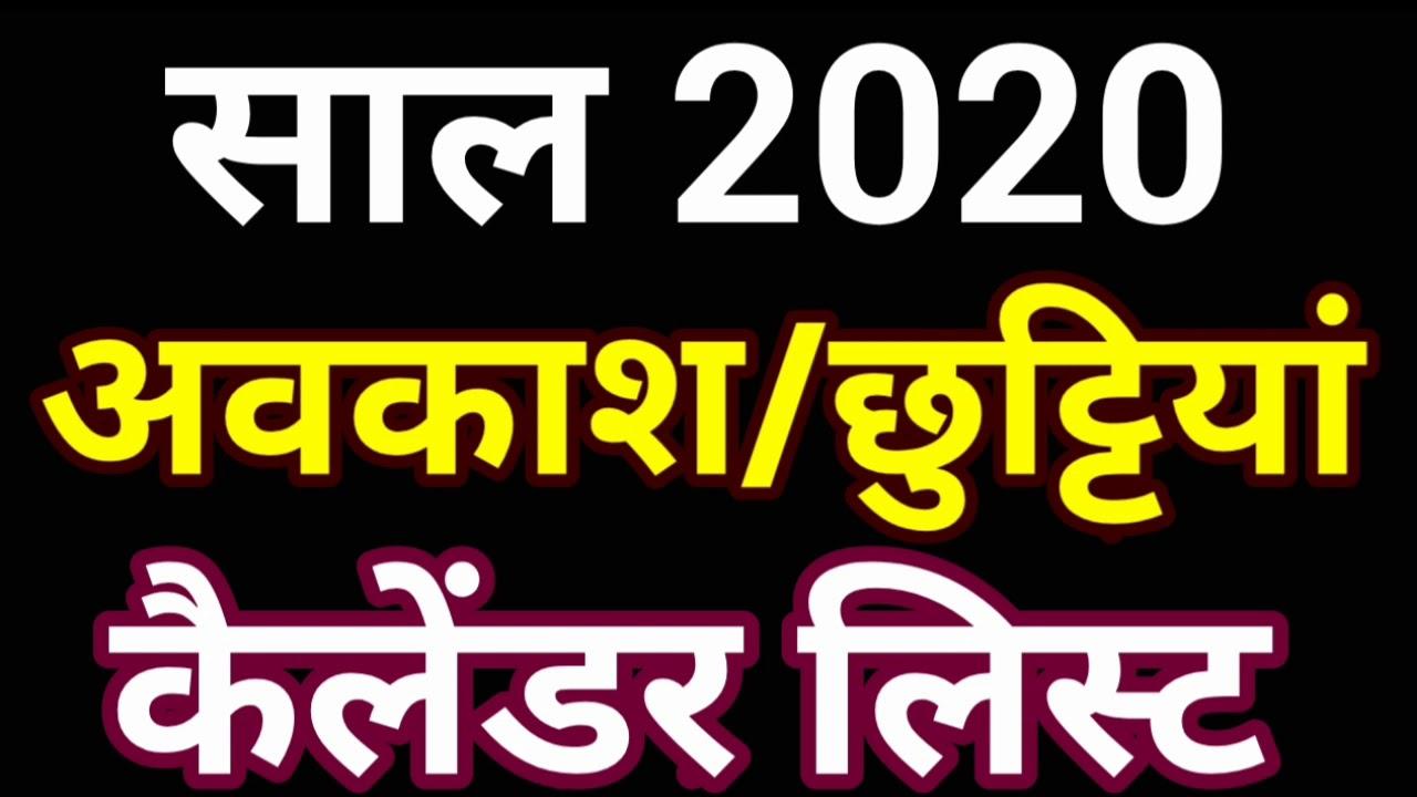 2020 Holidays List हिंदी कैलेंडर 2020 अवकाश लिस्ट throughout Lala Ramswaroop Calendar 2020