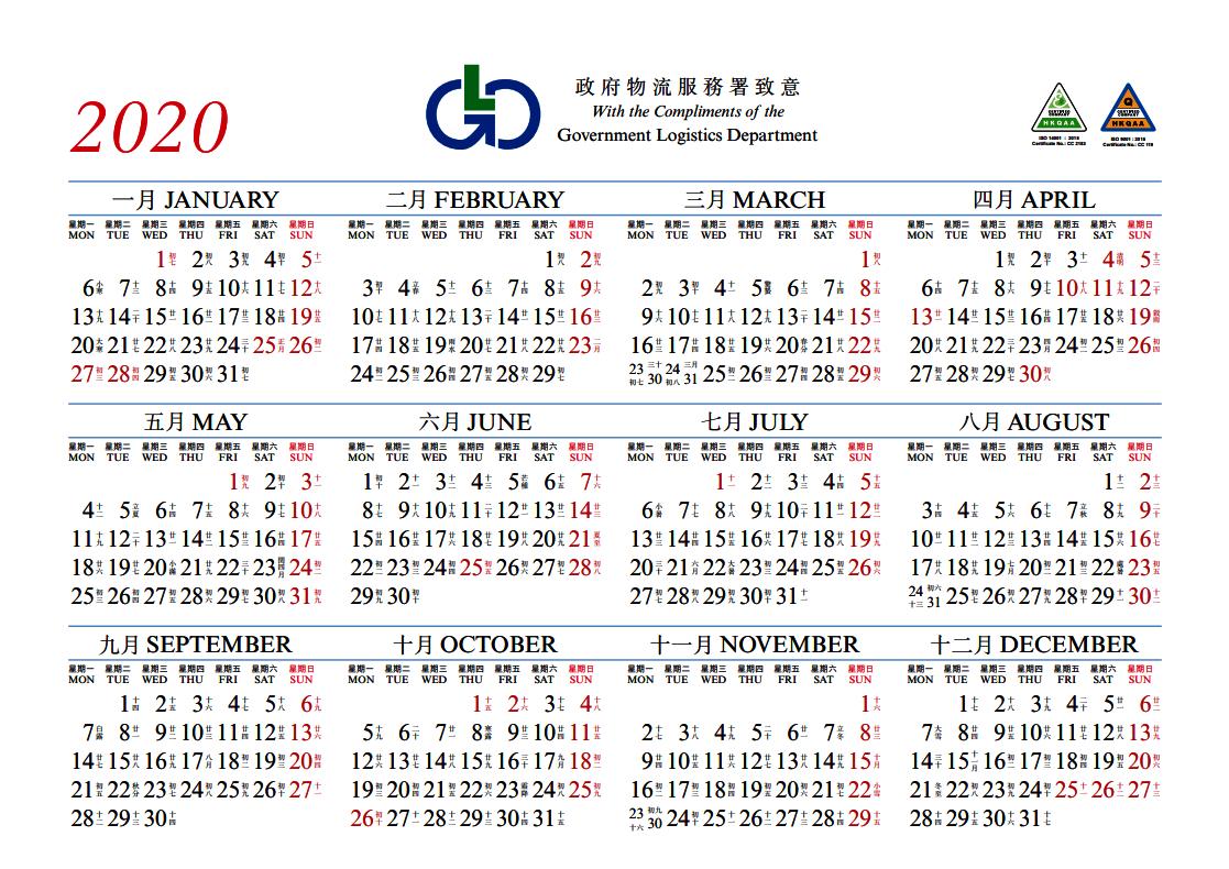 2020年曆】下載香港政府物流服務署二零二零年彩色版年曆(歷农历 inside Calendar 2020 Excel Hong Kong