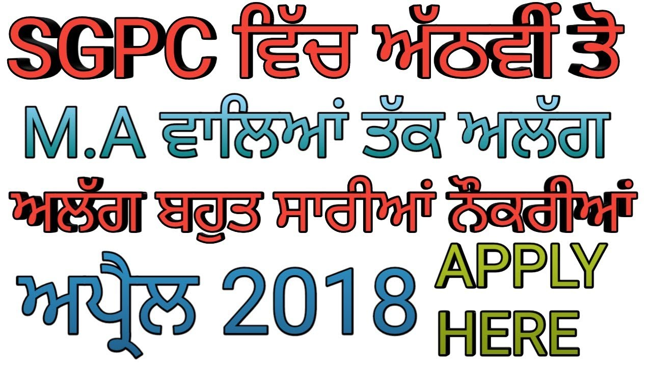 500+ Posts In Sgpc Punjab Government Jobs 2018 Rv Media By for Sgpc Calendar 2020