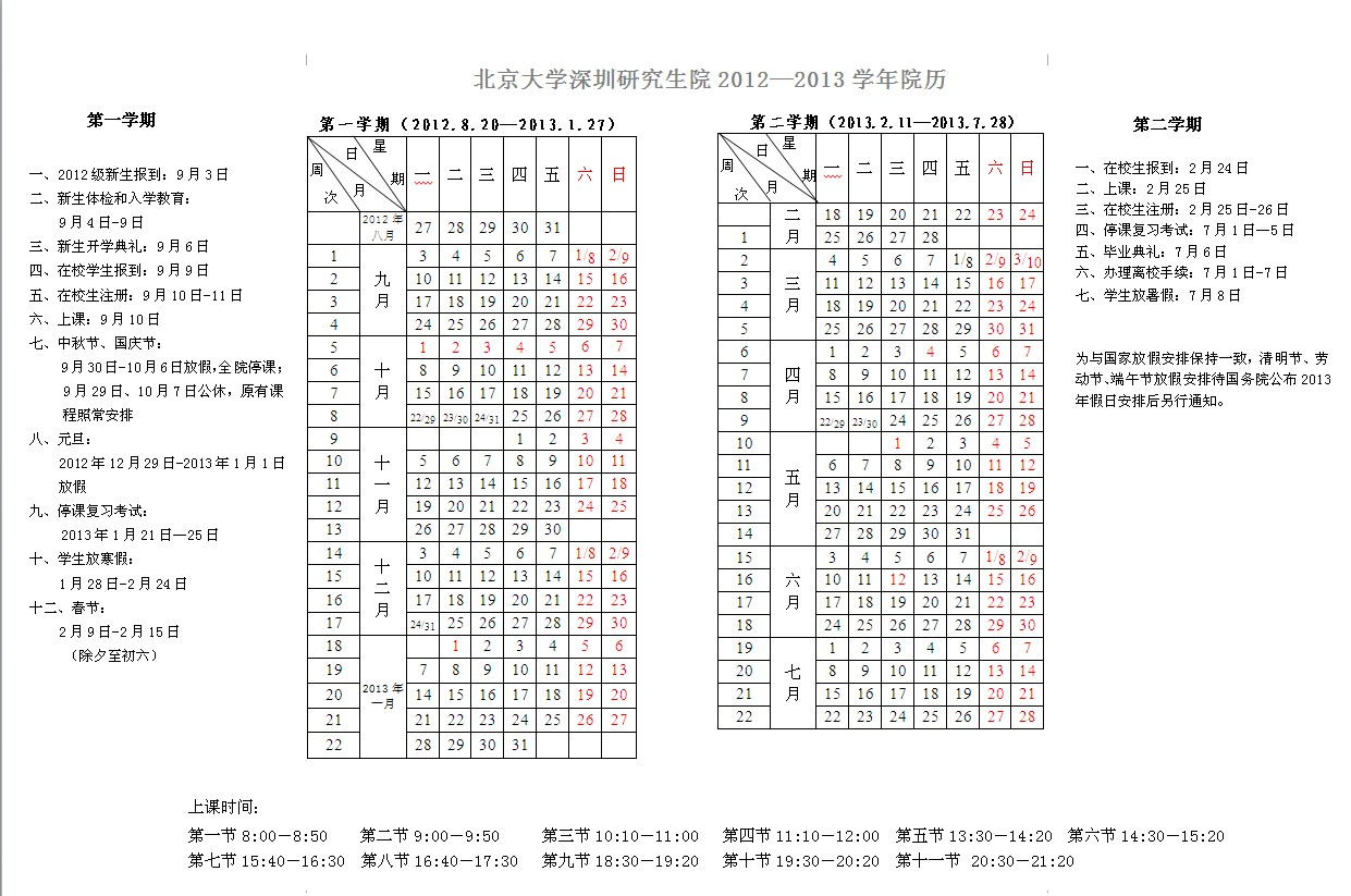 Academic: Nus Academic Calendar within Nus Academic Calendar