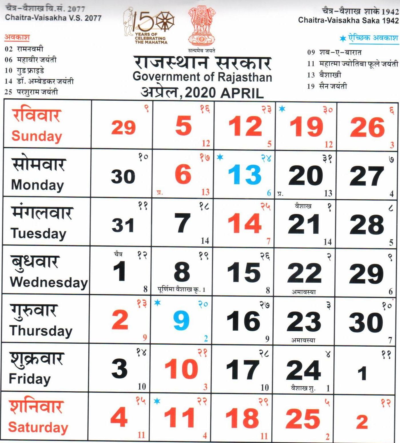 April2020Holidaylist – Rkalert.in intended for Bihar Govt Calendar 2020 Pdf