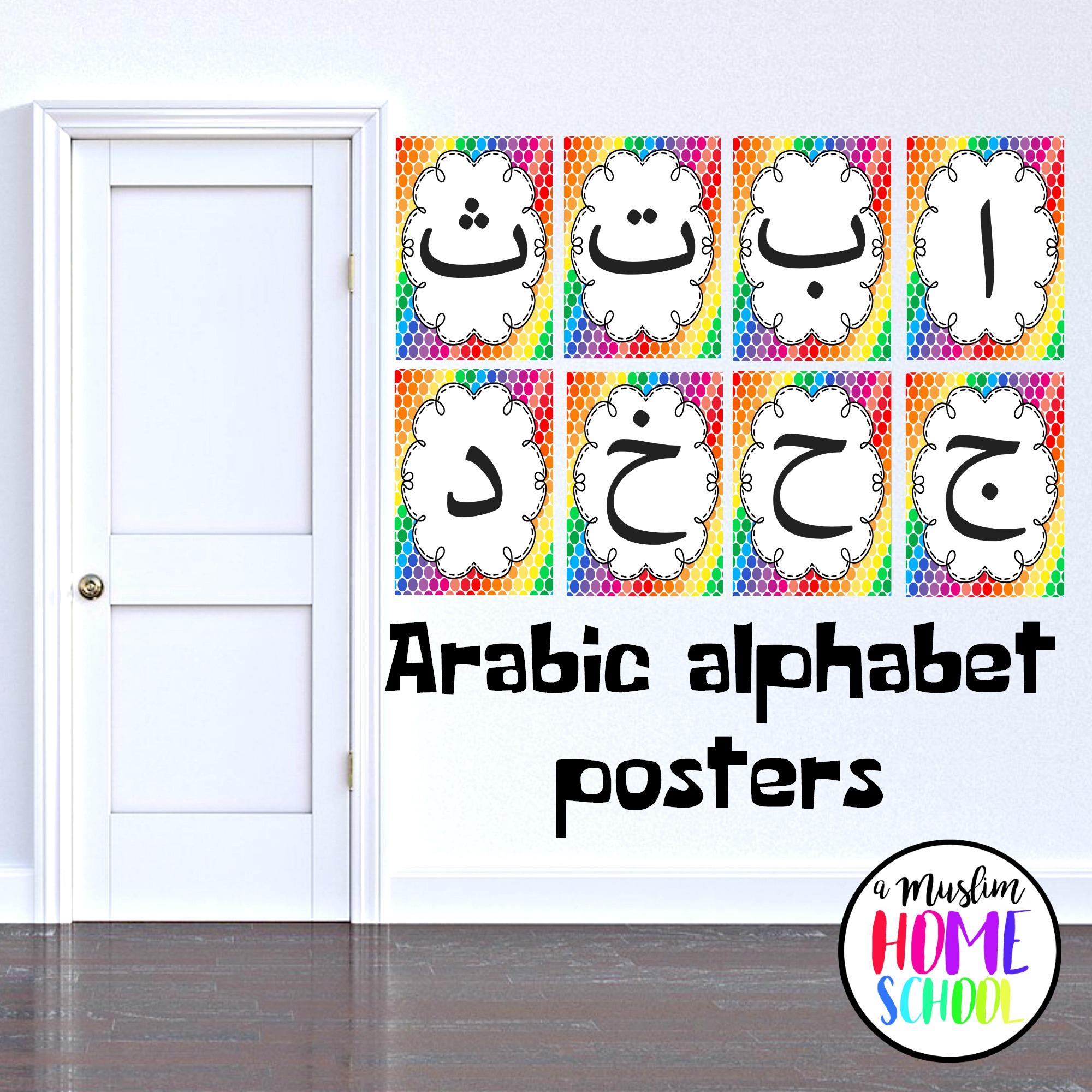 Arabic Alphabet Posters inside Arabic Alphabet Poster Printable
