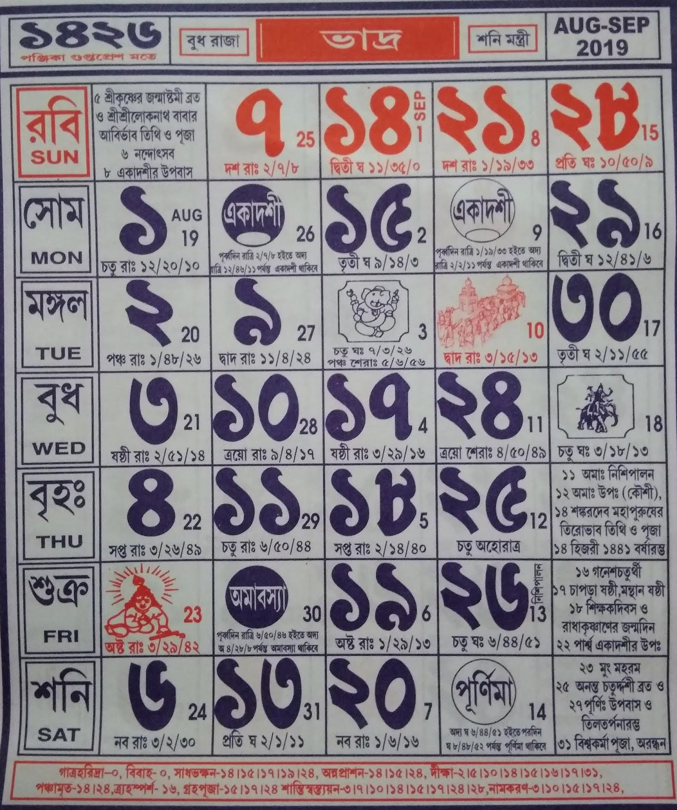 Bangla Calendar 2019 Pdf  Google Search with regard to Bengali Calendar 1426 Bhadra