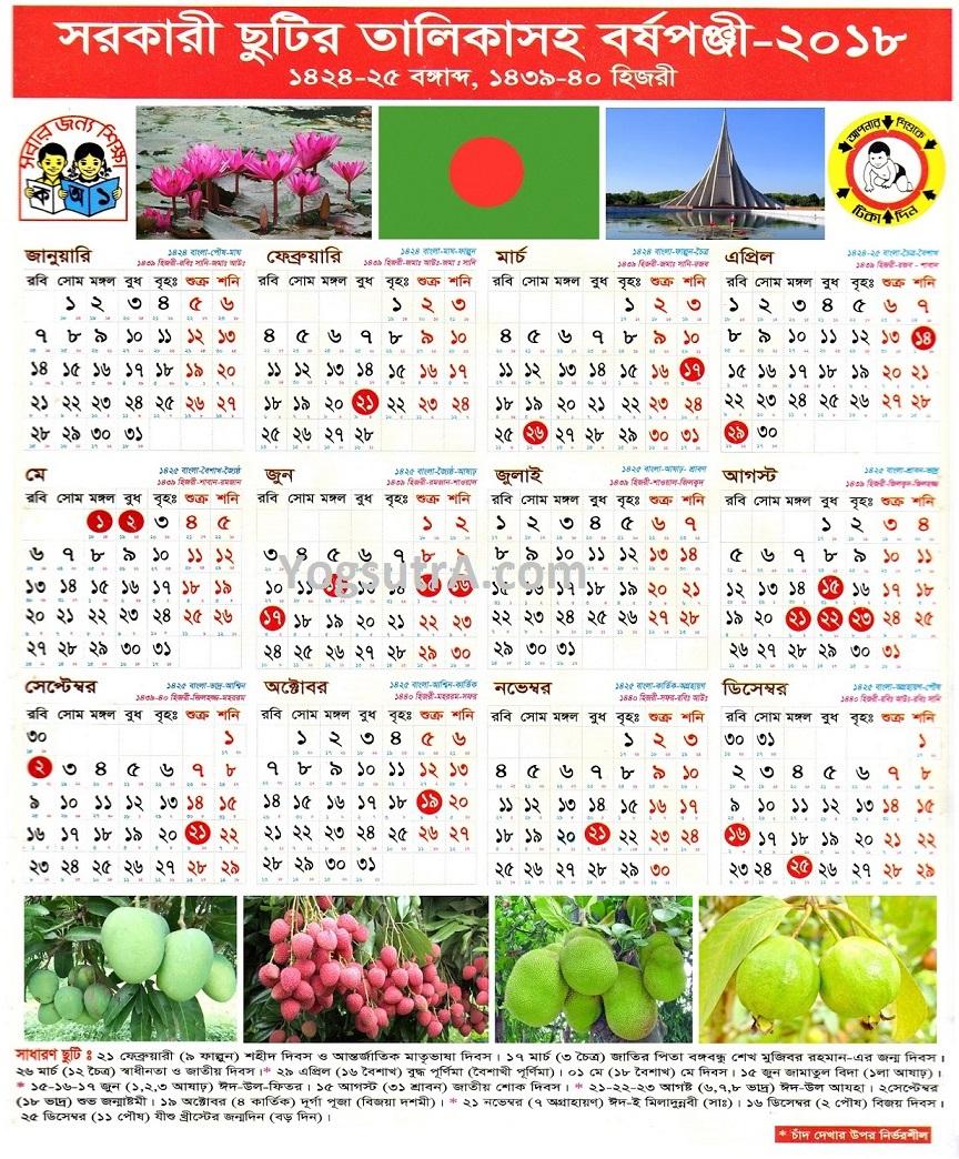 Bangladesh Government Calendar 2018 | Bangla Sorkari Panjika for Bangla Calendar 2015