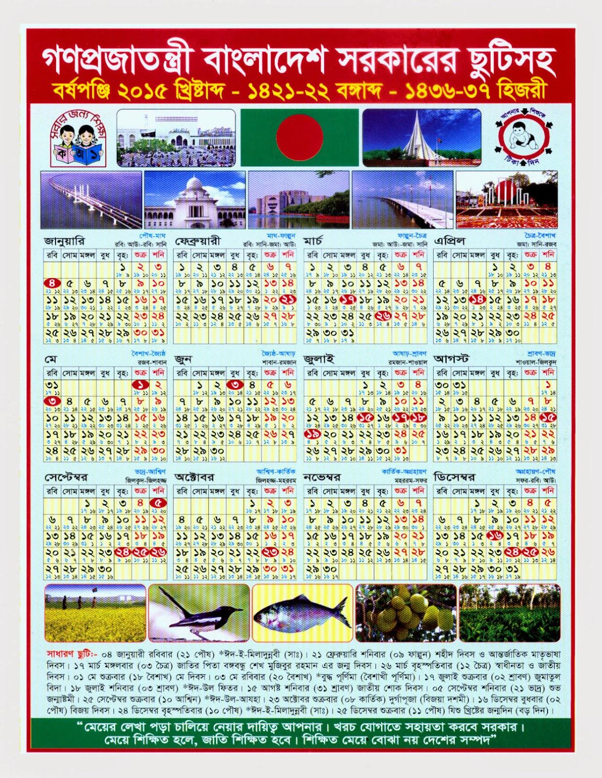 Bd Calendar 2015 Pdf intended for Bangla Calendar 2015