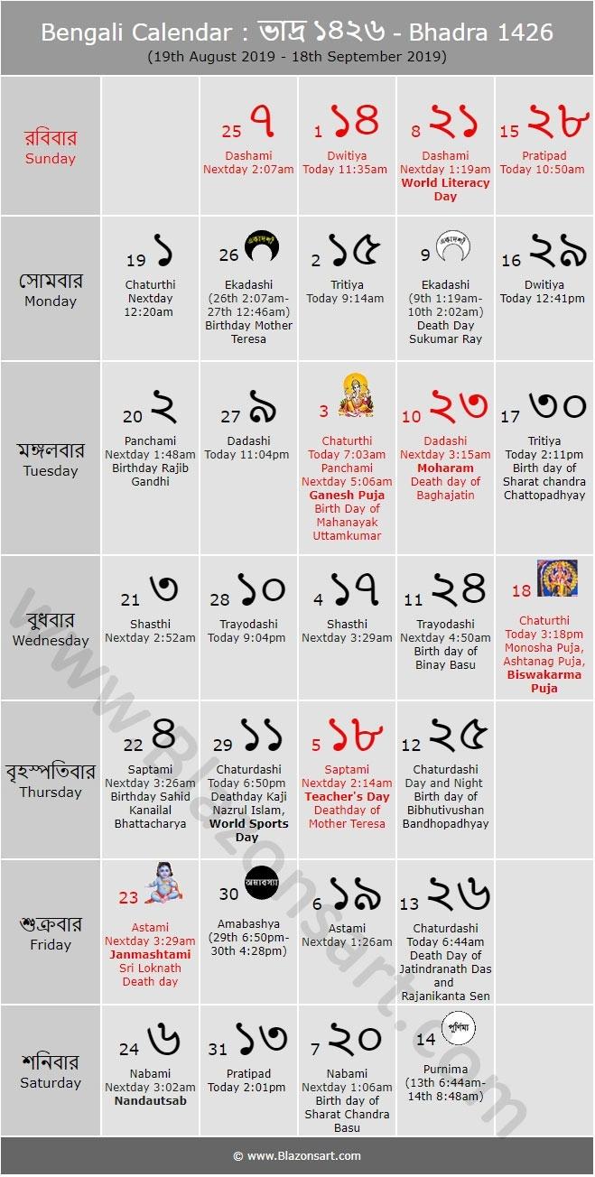 Bengali Calander Pic This Year Free Pic Downlode  Calendar for Bengali Calendar 1426 Bhadra