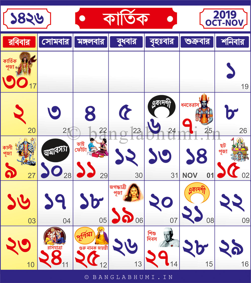 Bengali Panjika 1426  Google Search throughout Bengali Calendar 1426 Bhadra