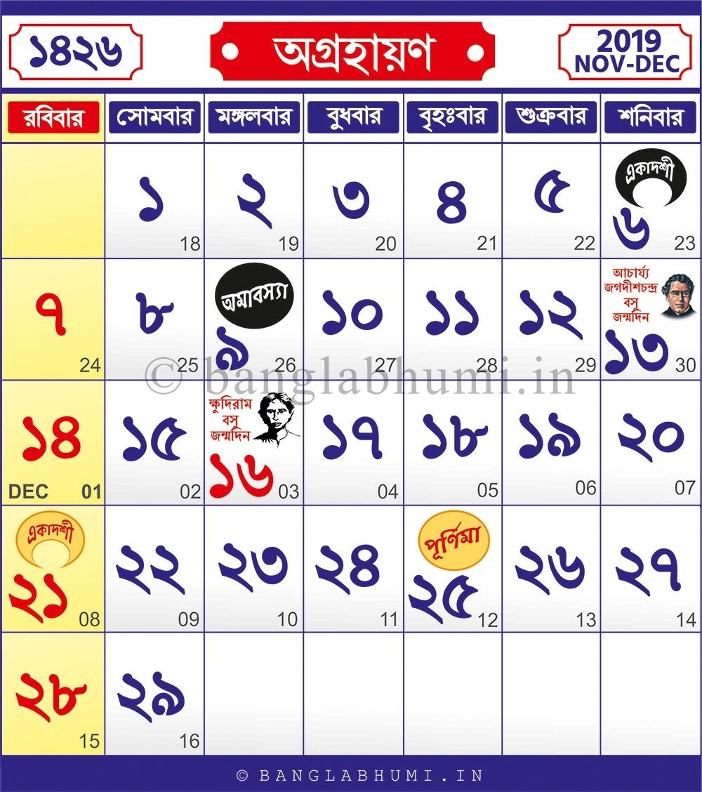Bengali Panjika 1426  Google Search within Bengali Calendar 1426 Bhadra