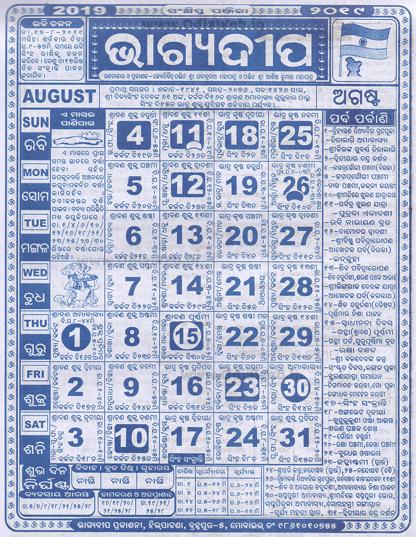 Bhagyadeep Calendar 2019 August  View And Download Free in Bhagyadipa Odia Calendar 2020