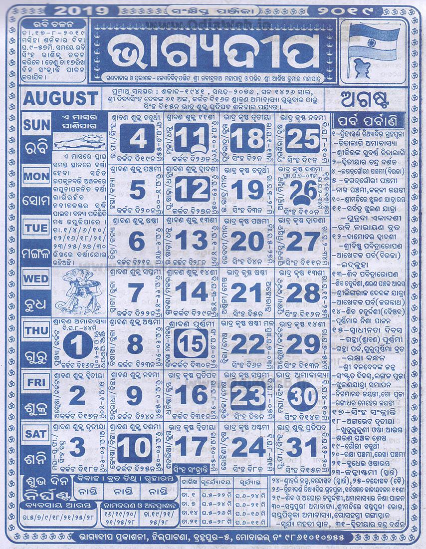 Bhagyadeep Calendar 2019 August  View And Download Free intended for Bhagyadeep Odia Calendar 2020