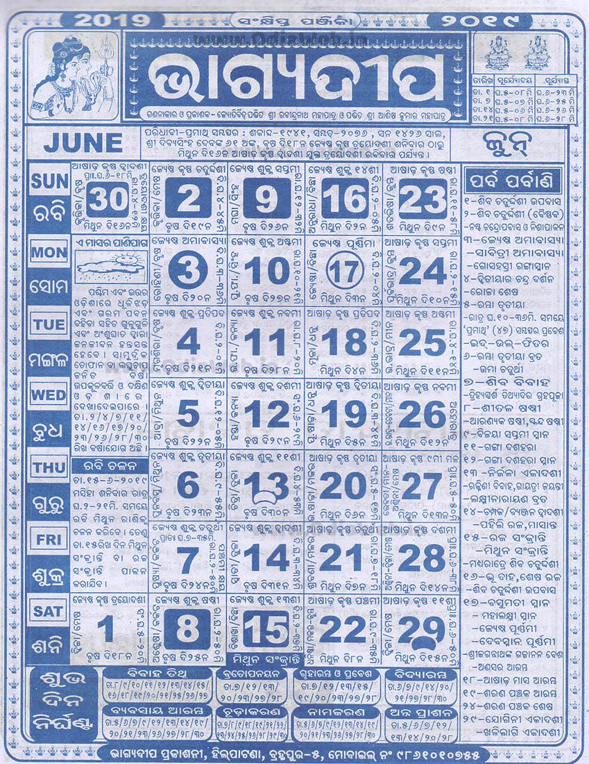 Bhagyadeep Calendar 2019 June  View And Download Free Calendar throughout Odia Calendar Bhagyadeep