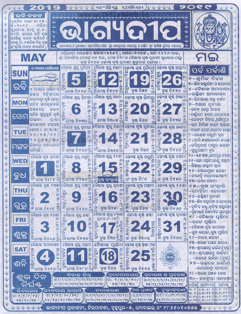 Bhagyadeep Calendar 2019 May  View And Download Free Calendar throughout Bhagyadipa Odia Calendar 2020