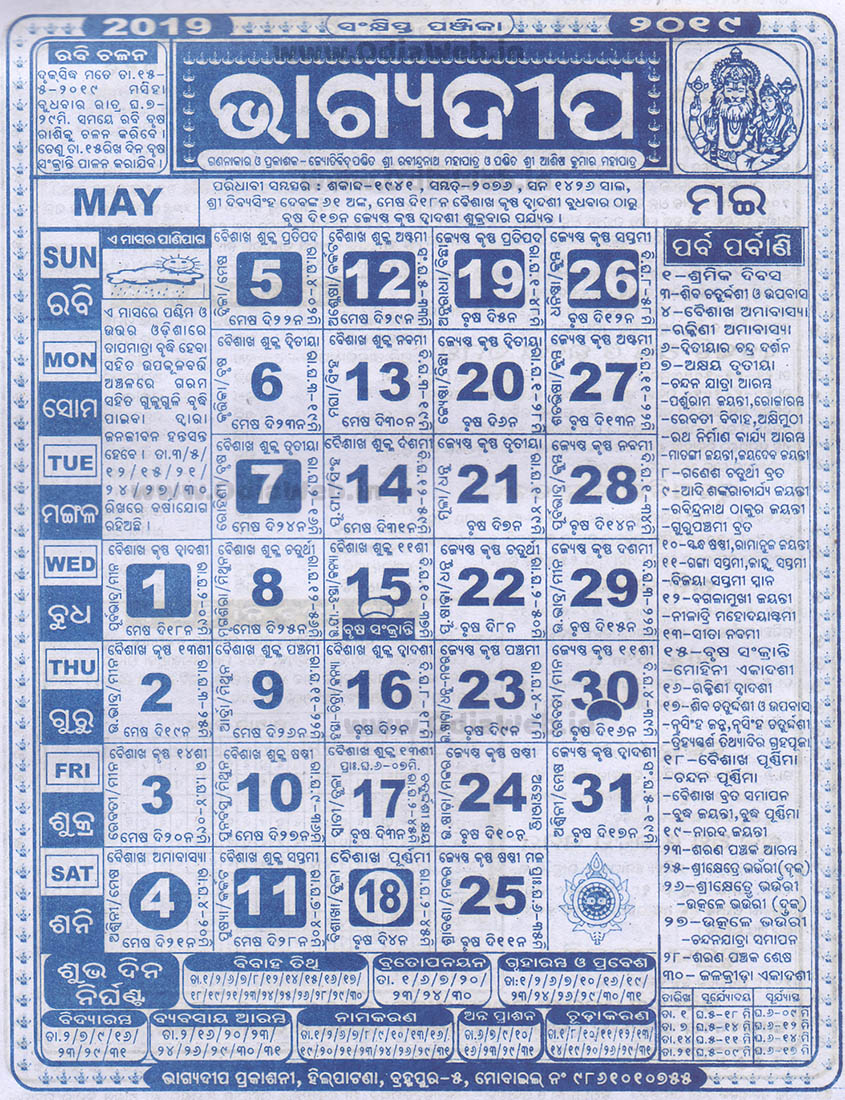 Bhagyadeep Calendar 2019 May  View And Download Free Calendar throughout Odia Calendar Bhagyadeep