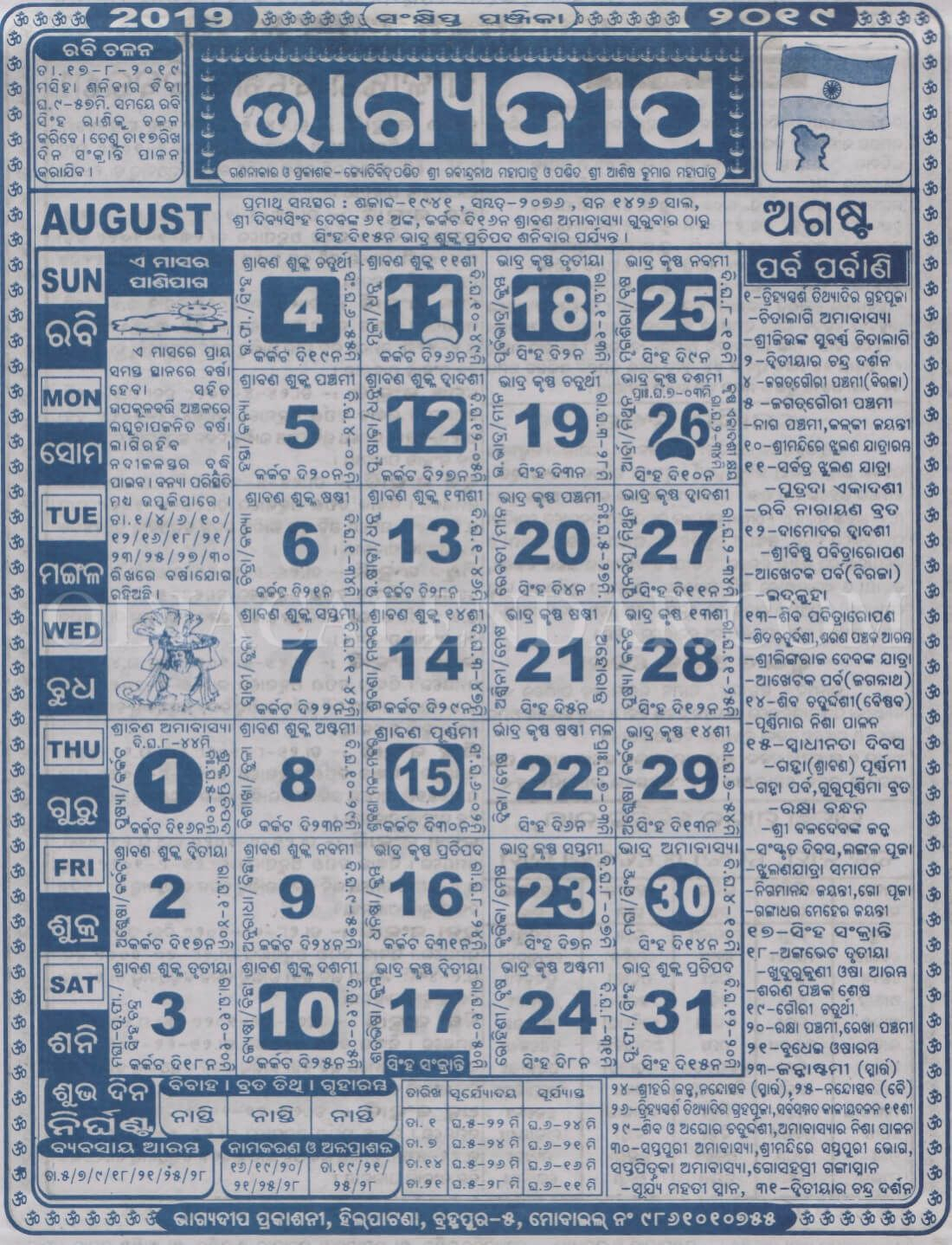 Bhagyadeep Calendar August 2019 | Calendar, Calendar App pertaining to Odia Calendar Bhagyadeep