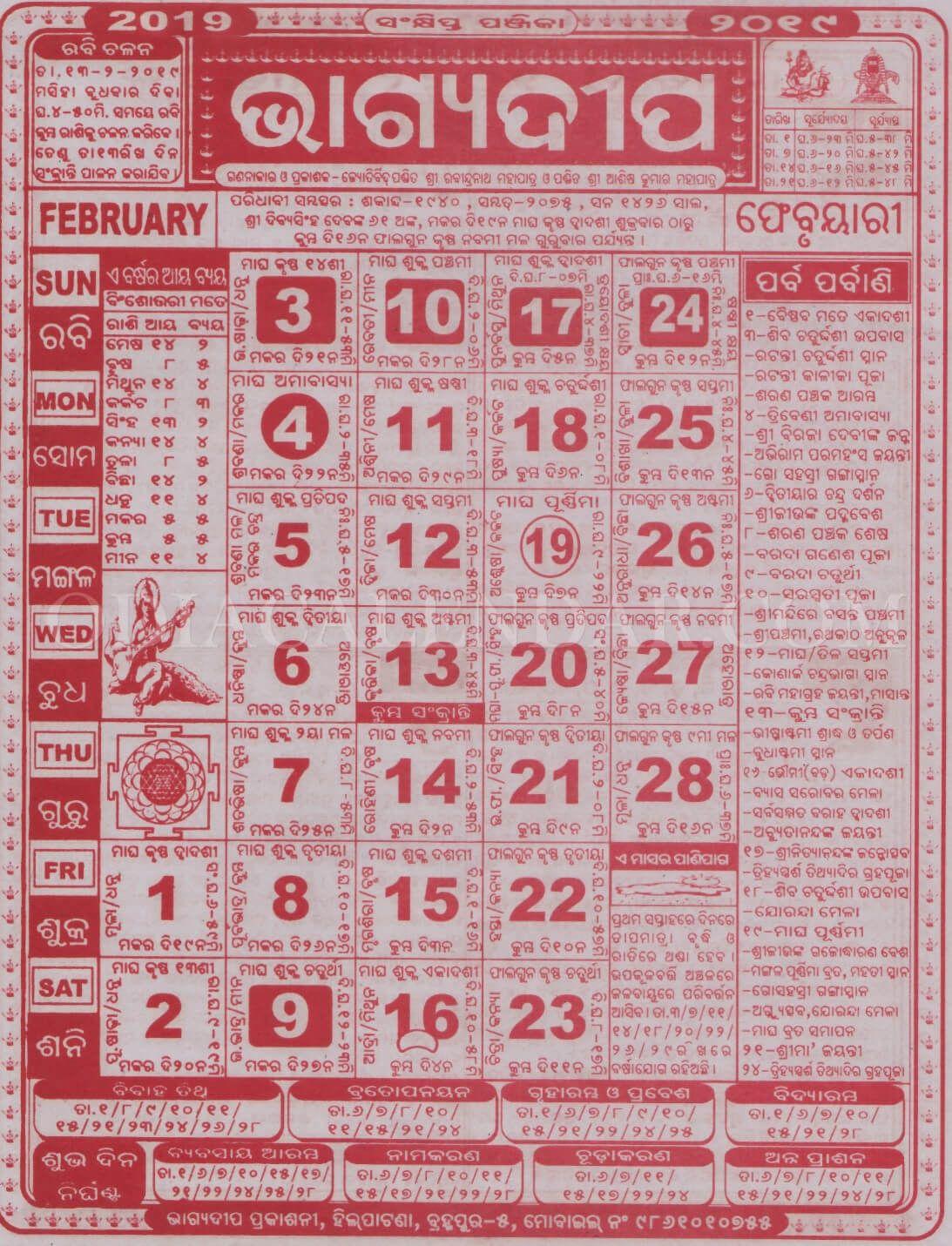 Bhagyadeep Calendar February 2019 | Calendar, February, High in Oriya Calendar 2020 February