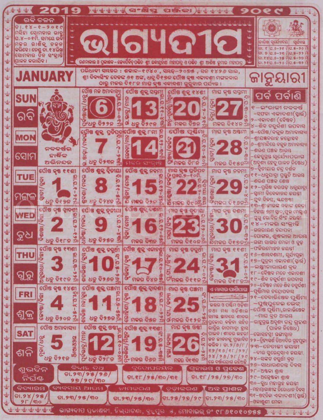 Bhagyadeep Calendar January 2019 | Calendar, Free, High in Odia Calendar January 2020