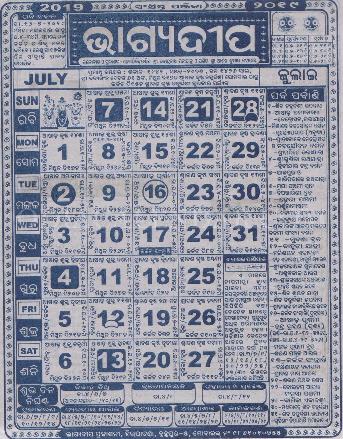 Bhagyadeep Calendar July 2019 | Calendar, Calendar App regarding Bhagyadeep Odia Calendar 2020