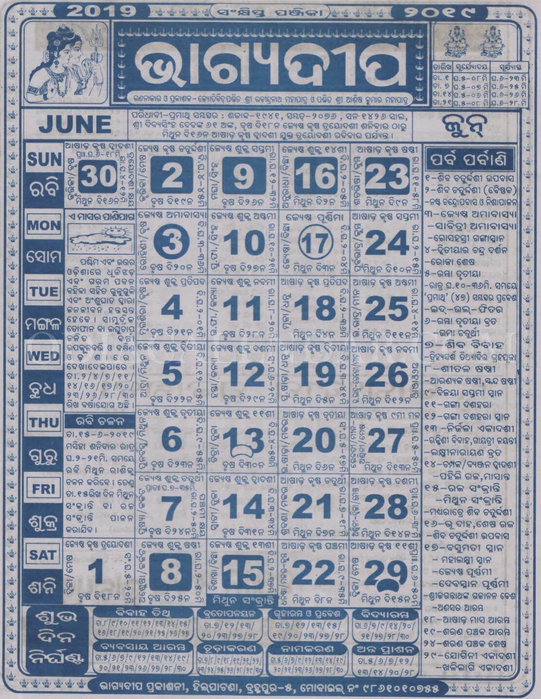Bhagyadeep Calendar June 2019 | Calendar, Calendar June for Odia Calendar Bhagyadeep