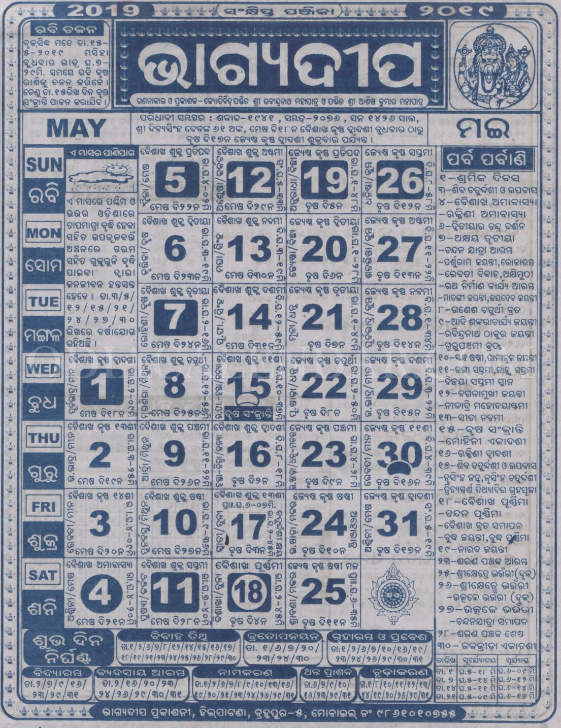 Bhagyadeep Calendar May 2019 | Calendar, Calendar App throughout Bhagyadipa Odia Calendar 2020