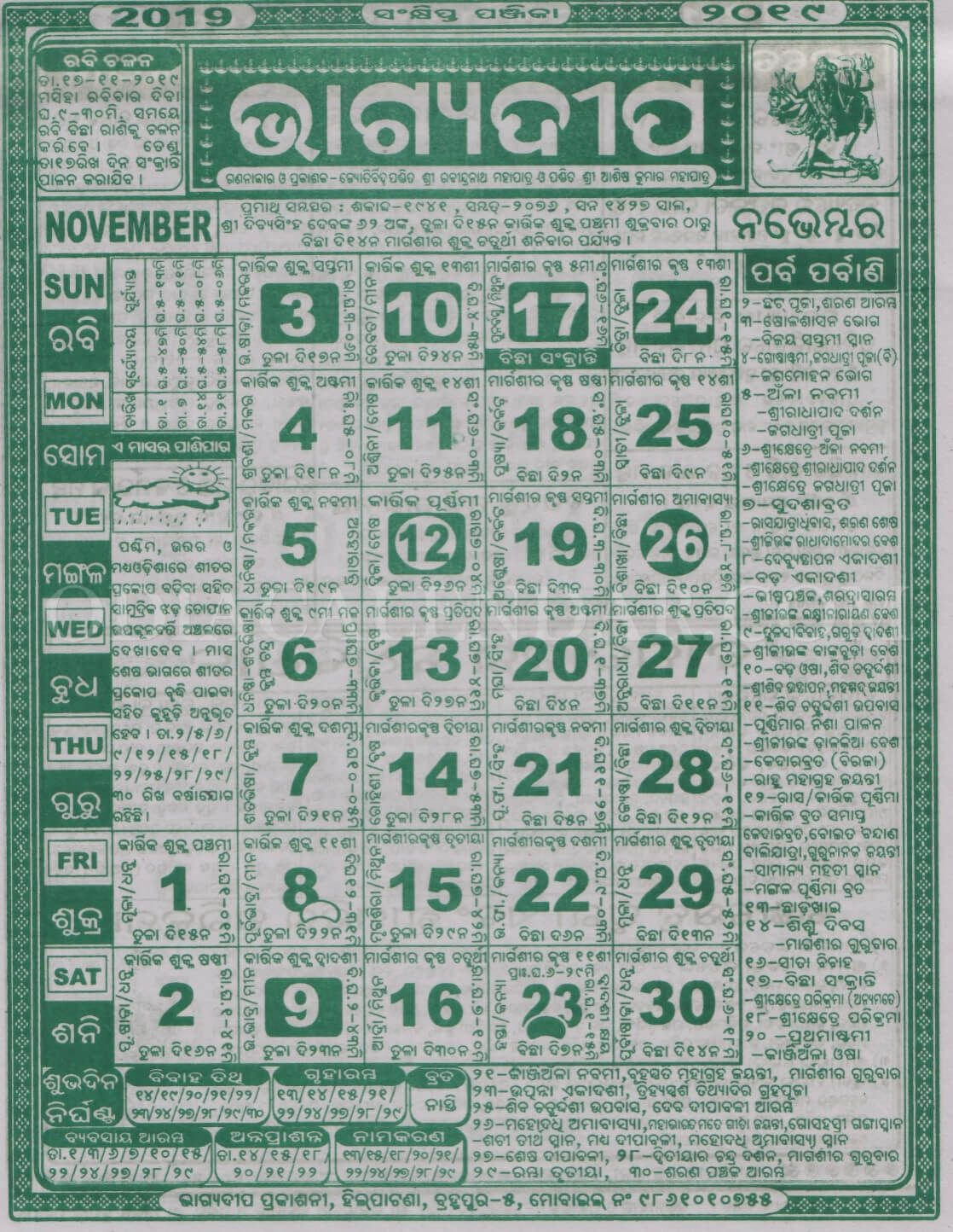 Bhagyadeep Calendar November 2019 | Calendar, High Quality inside Bhagyadipa Odia Calendar 2020