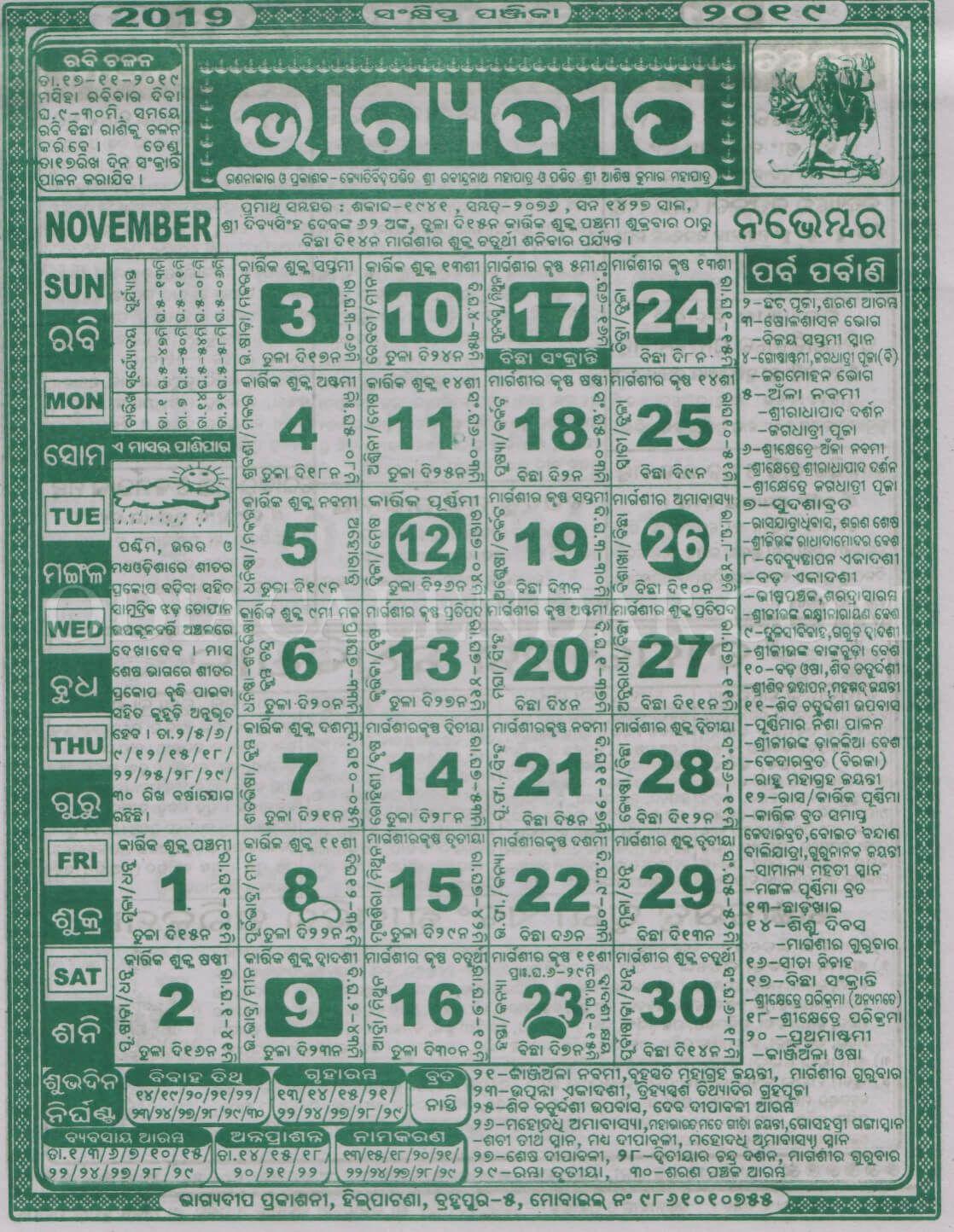 Bhagyadeep Calendar November 2019 | Calendar, High Quality with Bhagyadeep Odia Calendar 2020