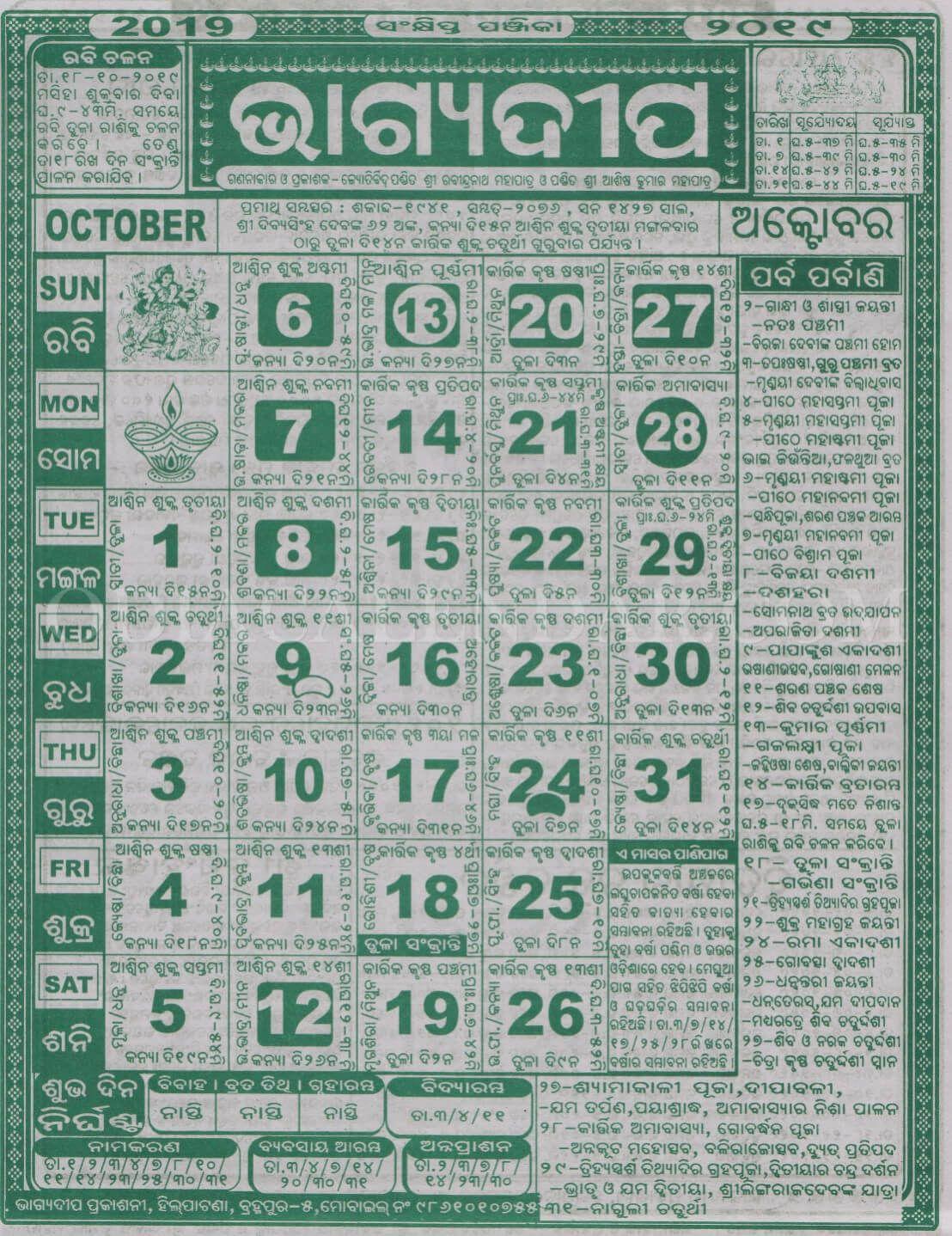 Bhagyadeep Calendar October 2019 | Calendar, App, December throughout Odia Calendar Bhagyadeep