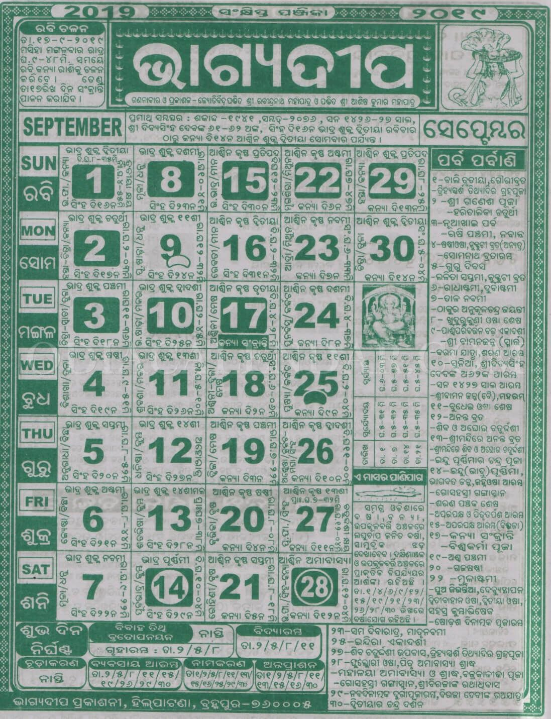 Bhagyadeep Calendar September 2019 | Calendar, App, December pertaining to Bhagyadeep Odia Calendar 2020
