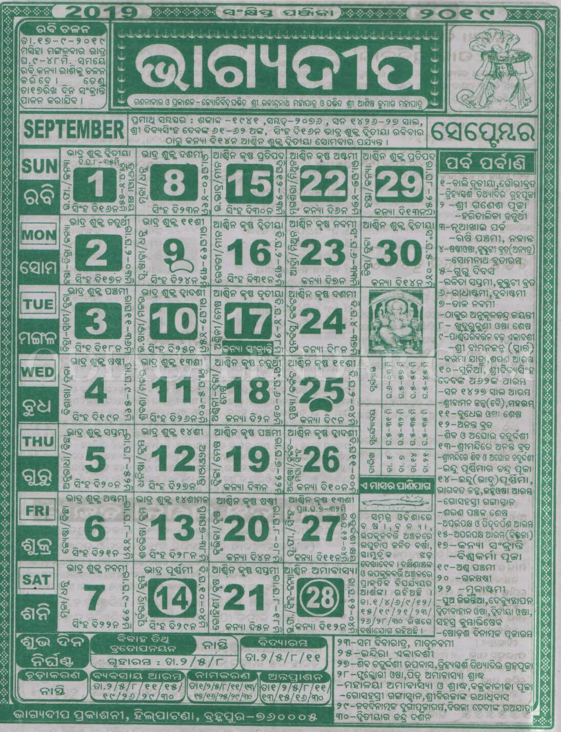Bhagyadeep Calendar September 2019 | Calendar, App, December regarding Bhagyadipa Odia Calendar 2020