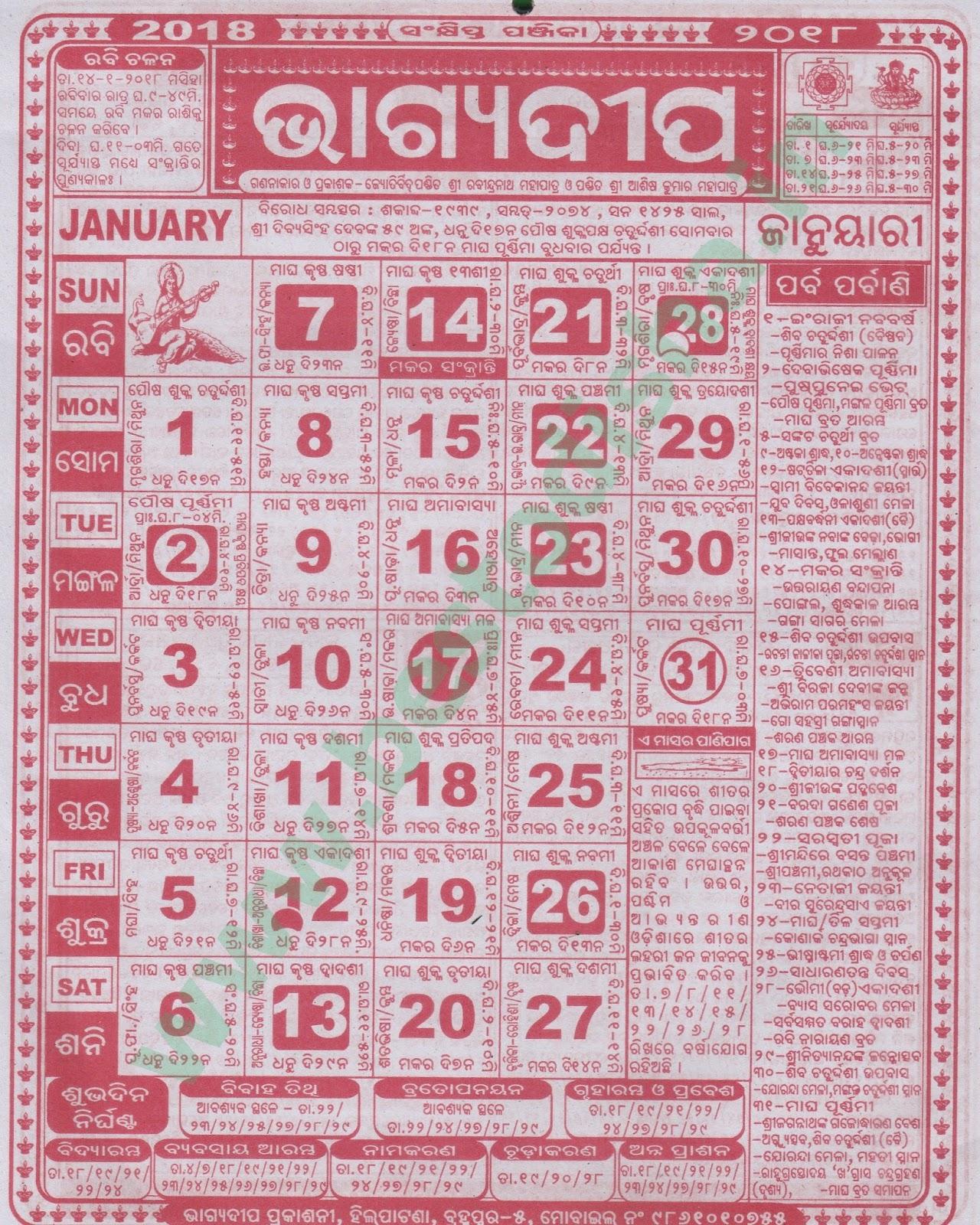 Bhagyadeep Odia Calendar 2018 | Odia Calendar 2018 | Odia within Odia Calendar Bhagyadeep