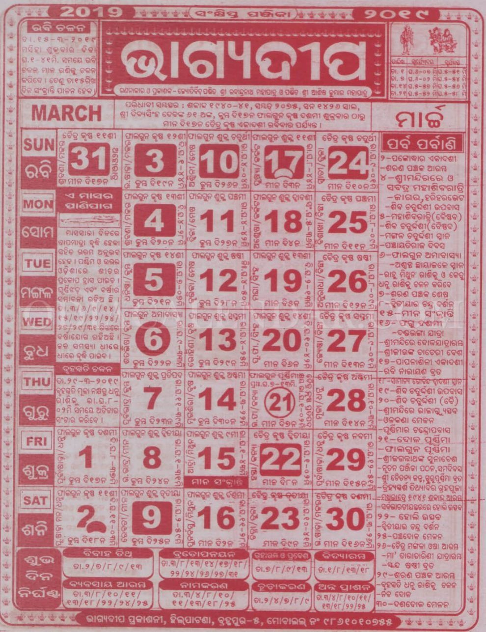 Bhagyadeep Odia Calendar 2019 – Free Odia Panjika (App Book in Bhagyadipa Odia Calendar 2020