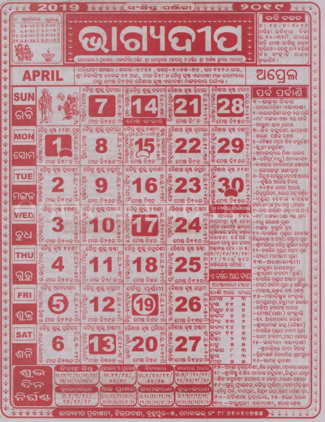 Bhagyadeep Odia Calendar 2019 | Odia Calendar 2019 | Odia for Odia Calendar Bhagyadeep