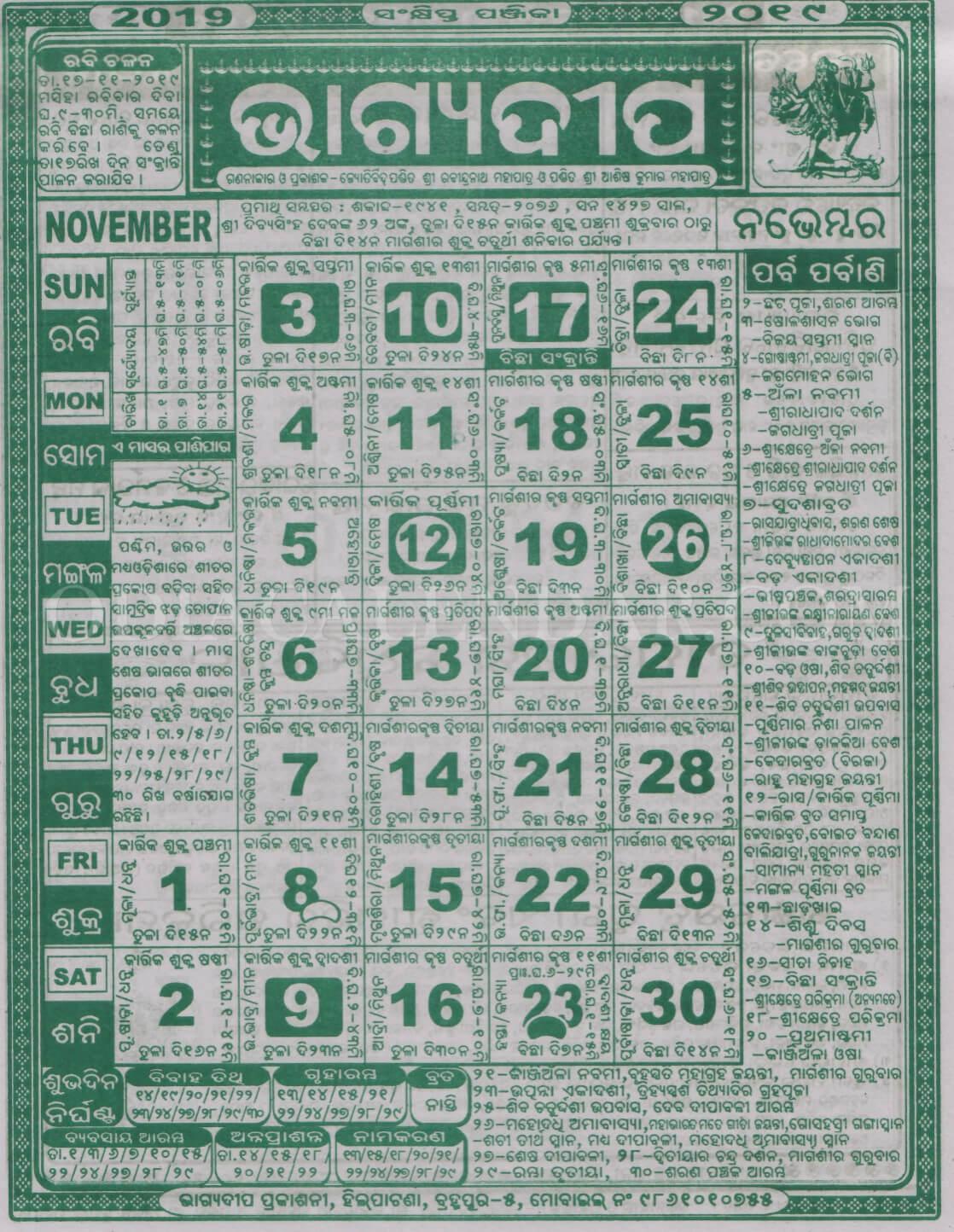 Bhagyadeep Odia Calendar November 2018 | Bhagyadeep Odia pertaining to Odia Calendar Bhagyadeep