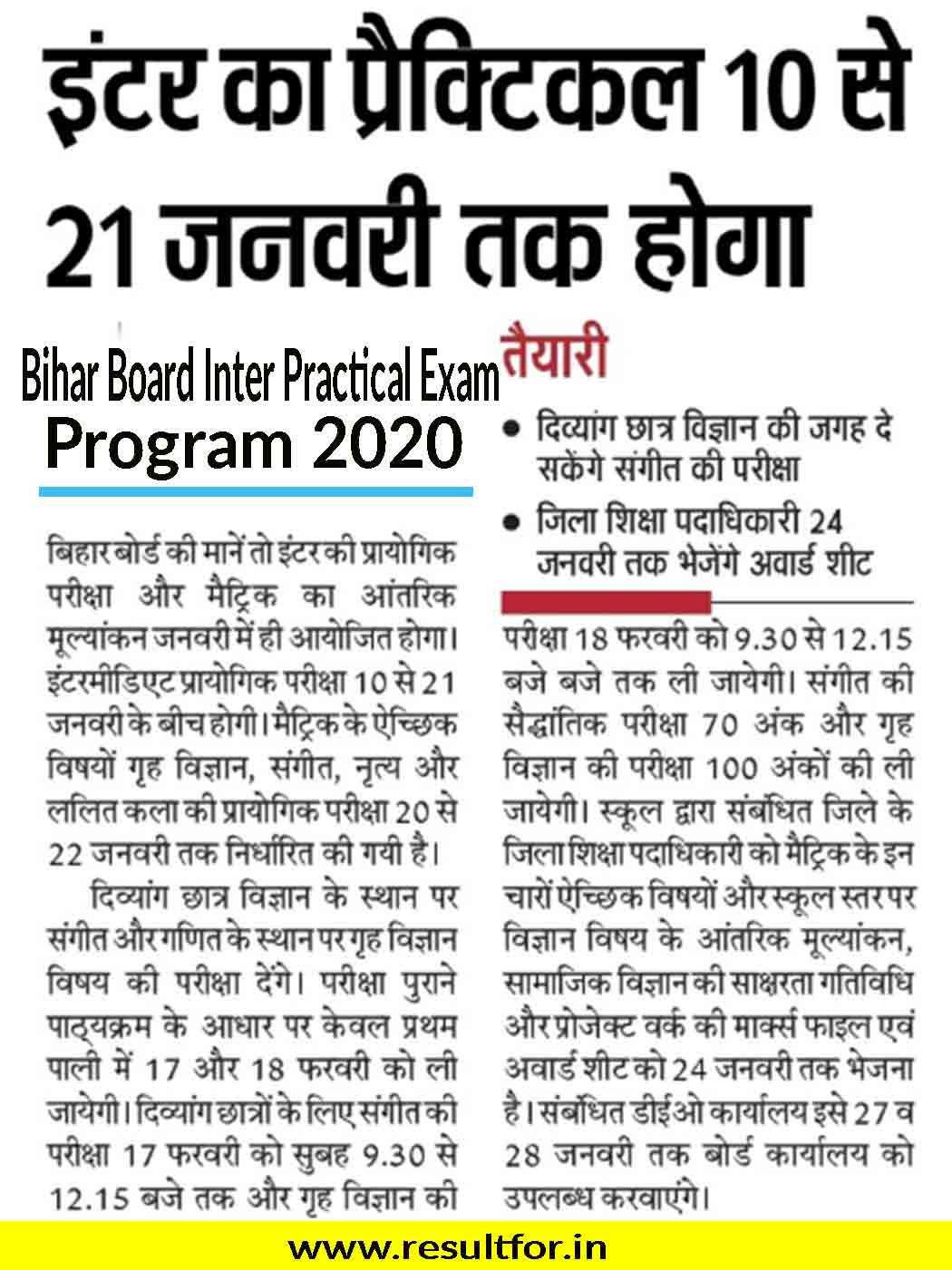 Bihar Board Inter Practical Exam Date Sheet 2020. | Bihar Board in Calendar 2020 Bihar Sarkar