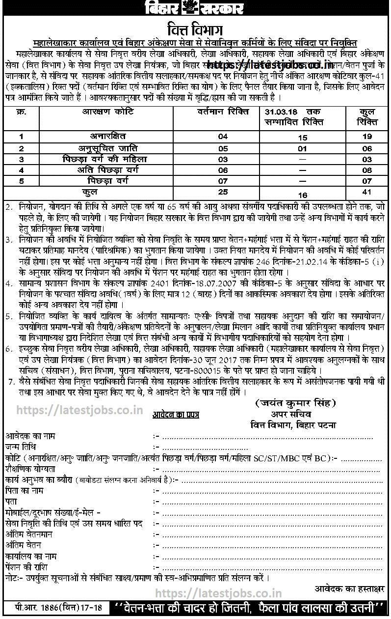 Bihar Finance Department Accounts Assistant 41 Govt Jobs within Bihar Sarkar Calendar 2017