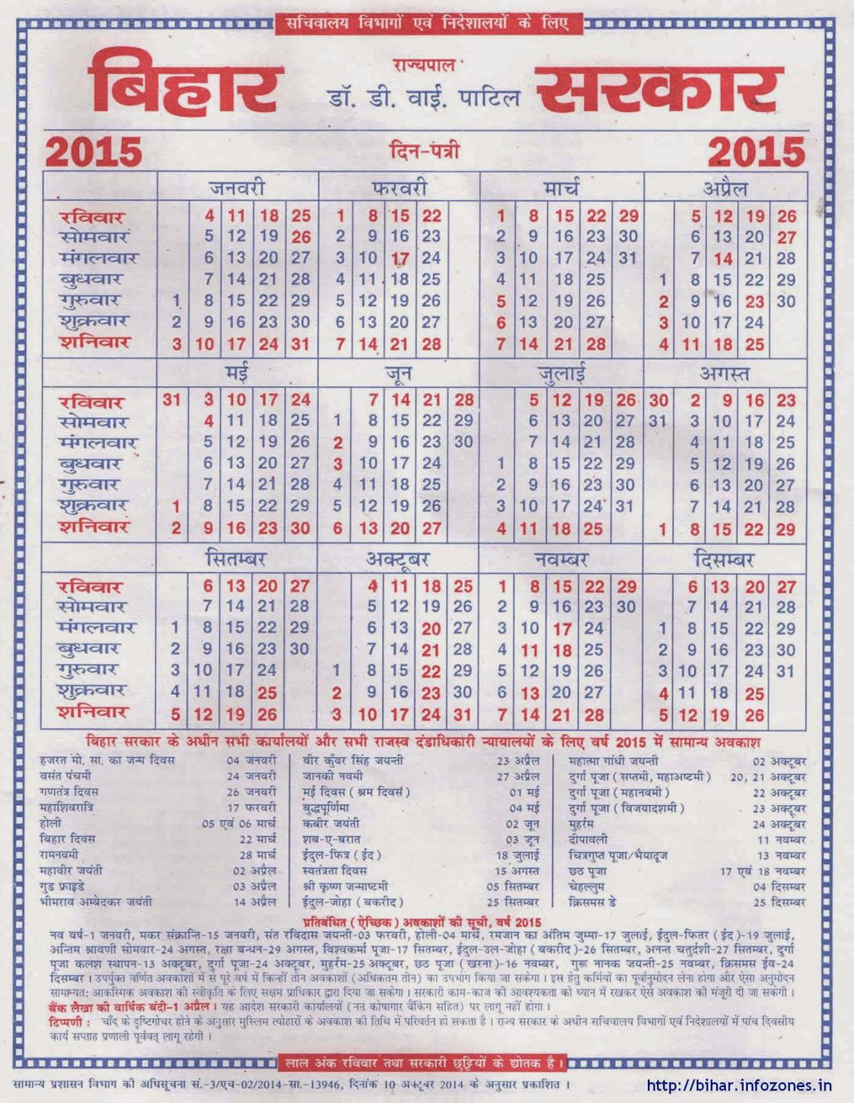 Bihar Government Calendar 2015 for Bihar Govt Calendar