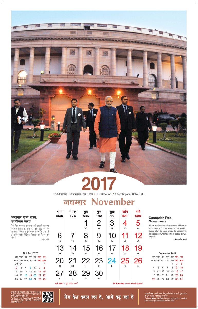 Bihar Government Calendar 2016 Download intended for Bihar Calendar 2017