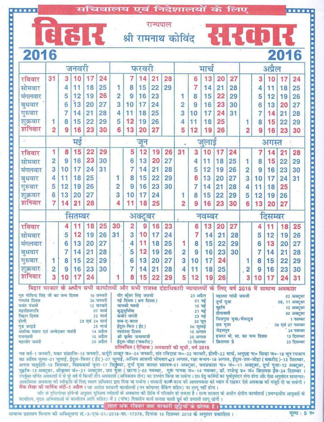 Bihar Government Calendar 2016 Download with Bihar Govt Calender