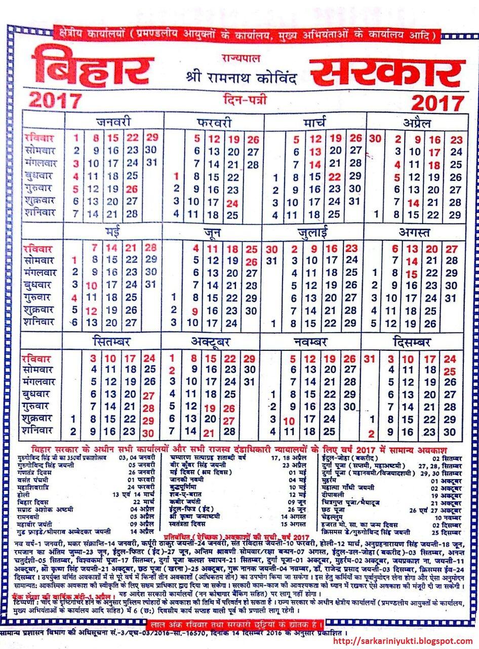 Bihar Government Calendar 2017 in Bihar Govt Calendar