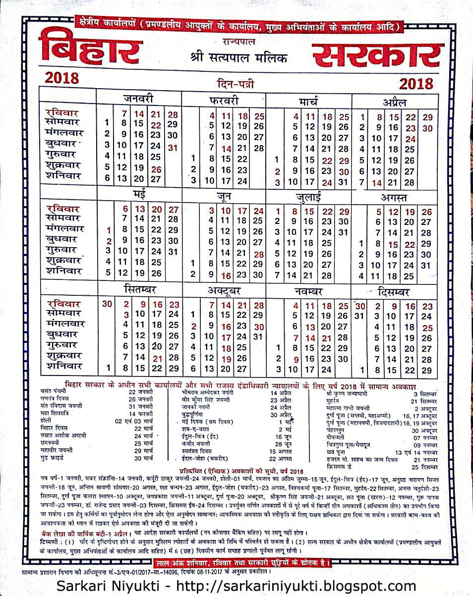 Bihar Government Calendar 2018 – Bihar Information Directory with Calendar 2020 Bihar Sarkar